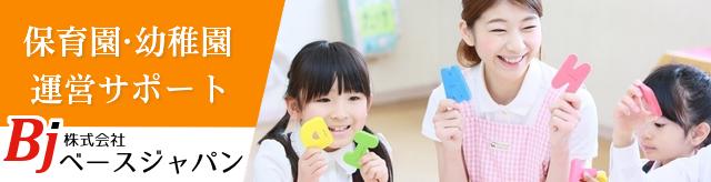 保育園・幼稚園 運営サポート 株式会社ベースジャパン