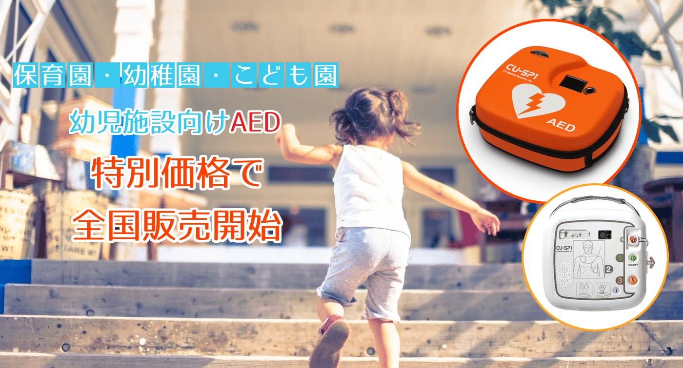 保育園・幼稚園・こども園 幼児施設向けAED 特別価格で全国販売開始